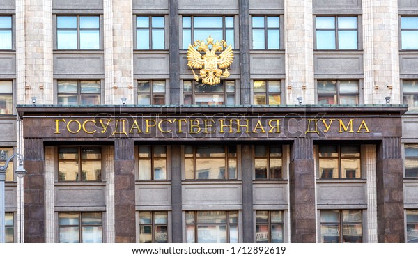 Moscow, Russia - July 8, 2019: State Duma of the Russian Federation. Russian Parliament building