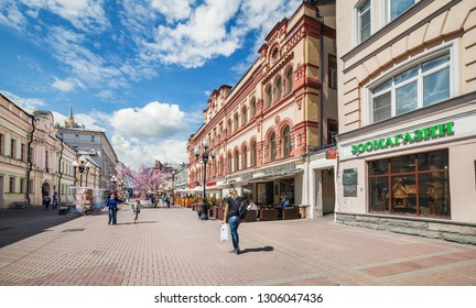 MOSCOW, RUSSIA - June 12, 2017: Arbat street - one of the main tourist attractions of Moscow with ancient buildings built in the XIX century, full of shops and restaurants.