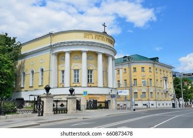 Moscow, Russia, June, 12, 2017, The Church of St. Tatiana at the Moscow state University. of M. V. Lomonosov on Mokhovaya street