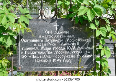 Moscow, Russia, June, 12, 2017. Commemorative plaque about participating in the construction of Traditional school and the blessing of his Holiness Patriarch of Moscow and All Russia Alexy 2