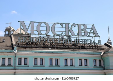 MOSCOW, RUSSIA - JUNE 22, 2018: Name sign on the top of building at Belorusskaya railway station in Moscow city, Russia