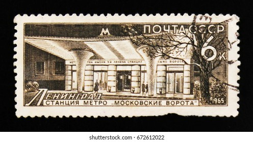 MOSCOW, RUSSIA - JUNE 26, 2017: A stamp printed in USSR (Russia) shows Moscow gate subway station, Leningrad, circa 1965