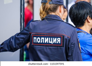 1378155a2 Russian Police Images, Stock Photos & Vectors | Shutterstock