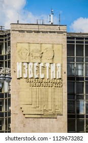 Moscow, Russia - June 3, 2018: Fragment of the facade with logo of building of the newspaper Izvestia in Moscow.