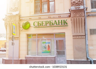 MOSCOW, RUSSIA - MARCH 04, 2018: The office of Sberbank in Moscow.