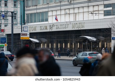 MOSCOW, RUSSIA - MARCH 12, 2018: The facade of the building of the  famous Russian couturier Fashion House of Slava Zaitsev on Prospekt Mira, Moscow. March 2, 1938 he turned 80 years old