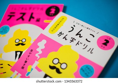 Moscow, Russia - March 19, 2019: Popular japanese book for learning japanese language characters kanji with Unko sensei (Poop Teacher). Unko Sensei is a charming mustachioed turd.