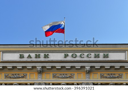 MOSCOW, RUSSIA - MARCH 26, 2016: Bank of Russia (fragment) is central bank of Russian Federation, founded in 1860, headquarterd on Neglinnaya Street