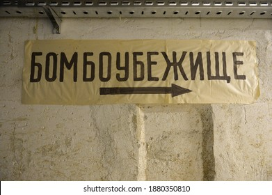 "MOSCOW, RUSSIA - MARCH 26, 2020:Sign ""bomb Shelter"" on the wall of a house in Moscow"