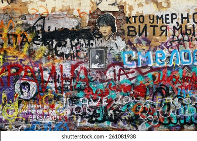 Moscow. Multiple graffiti with mini jam &quot