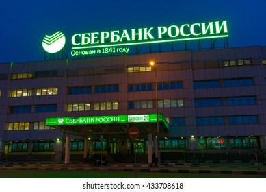 MOSCOW, RUSSIA -May 02.2016. Sberbank on Highway enthusiasts at night