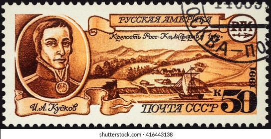 "MOSCOW, RUSSIA - MAY 05, 2016: A stamp printed in USSR (Russia) shows portrait of I.A.Kuskov (1765-1823) - Russian explorer of Alaska and California, series ""Russian America"", circa 1991"