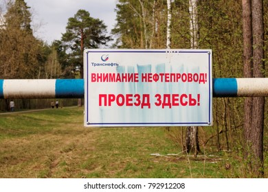 "Moscow, Russia - May 08, 2017: Transneft sign in Russian ""Attention to the oil pipeline. Way here"" on the territory of Zhurbinskiy forest park in zone of the pipeline route alienation"