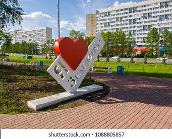 Moscow, Russia - May 08. 2018. I love Zelenograd - sculpture on Sosnovaya Alley