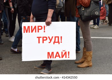 MOSCOW, RUSSIA - MAY 1, 2016: Communist Party and other left-wing organizations and allied movements meeting at Theatre Square on May 1, 2016