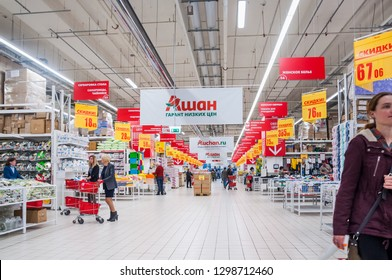 """MOSCOW, RUSSIA - MAY 18, 2017: The interior of the hypermarket of the French retailer """"Auchan"""". People shop in a big store"""
