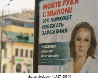 Moscow, Russia - May 2, 2020: Cityscape in spring day. Coronavirus pandemic lifestyle. Billboard transl. - Wash your hands with soap. It will help prevent infection. Maryana Lysenko. Reanimatologist