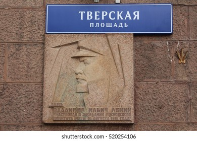 Moscow, Russia May 22, 2016 Tverskaya Square, 6/2. Memorial plaque
