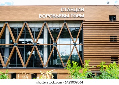 MOSCOW, RUSSIA - MAY 27, 2019: exterior of renovated station Vorobyovy Gory (Sparrow Hills) of Moscow Metro. It is on the Sokolnicheskaya Line, between Universitet and Sportivnaya station