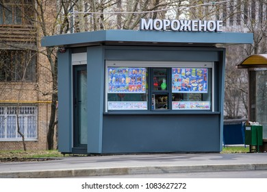 Moscow, Russia - May, 3, 2018: trade kiosk in Moscow