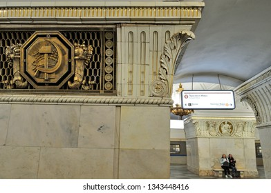 MOSCOW, RUSSIA - MAY 6, 2017: Communist symbols adorning the Prospekt Mira metro station.