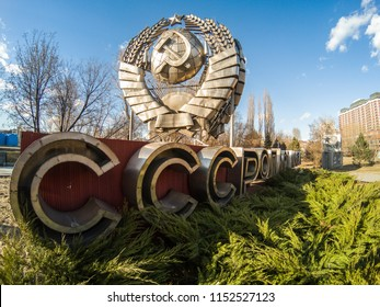 Moscow, Russia - May 9, 2017: Old monument of USSR national soviet emblem made from metal and abbreviation of USSR with Russian letters. Forgotten symbol of passed soviet time