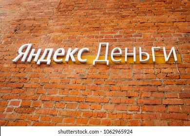 MOSCOW, RUSSIA - NOV 09, 2017: Sign Yandex Money on brick wall of Moscow Yandex office. Yandex is  Russian transnational company owning search system and different services in several countries.
