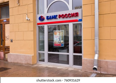 MOSCOW, RUSSIA - NOVEMBER 19 , 2017: Sign Bank ROSSIYA Smolensky Boulevard on the Garden ring in Moscow