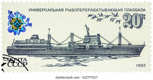 """MOSCOW, RUSSIA - NOVEMBER 25, 2016: A stamp printed in USSR (Russia) shows universal fish-processing factory ship, series """"Fishing Vessels"""", circa 1983"""