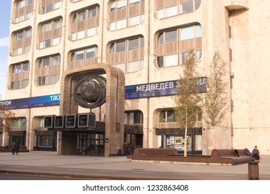 Moscow, Russia - Novmber 17, 2018: Russian News Agency TASS. largest Russian news agency. Bolshaya Nikitskaya street