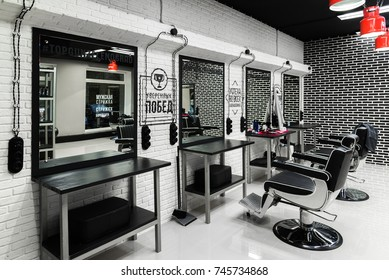 Moscow, Russia - October 9. 2017. Mens beauty salon TopGun in Zelenograd