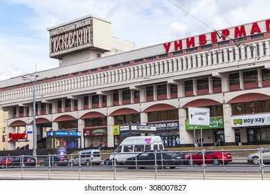 MOSCOW, RUSSIA, on AUGUST 19, 2015. A view of the Moscow department store from the Yaroslavl station