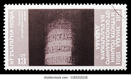 MOSCOW, RUSSIA - SEPTEMBER 15, 2018: A stamp printed in Bulgaria shows Memorial Stone (13th.C.) Tsar Ivan Asen II, Veliko Tarnovo, Establishment of the first Bulgarian Kingdom serie, circa 1981