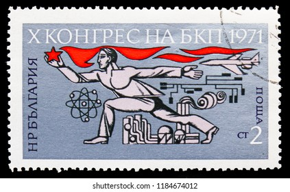 MOSCOW, RUSSIA - SEPTEMBER 15, 2018: A stamp printed in Bulgaria shows Symbol of Advancement and Progress, Congress of the Communist Party of Bulgaria serie, circa 1971