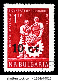 MOSCOW, RUSSIA - SEPTEMBER 15, 2018: A stamp printed in Bulgaria shows Industry, Five-Year Plan in Shorter Time Limits serie, circa 1959