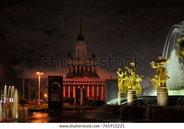 """MOSCOW, RUSSIA - September 24, 2016 The Crimson Red House of Nations of Russia at fountain of Friendship of Nations at VDNKh exhibition during 6th International Moscow Festival """"Circle of Light"""""""