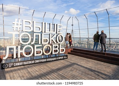 MOSCOW, RUSSIA - SEPTEMBER 30, 2018: tourists on observation deck High Port 354 at the top of tower skyscraper OKO in Moscow International Business Center in autumn day