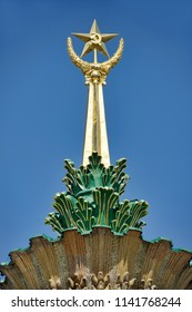 "MOSCOW, RUSSIA - Top of Pavilion #58 ""Agriculture"" (until 1964 Pavilion ""Ukrainian Soviet Socialist Republic"") decorated with gilded spire and symbols of USSR"