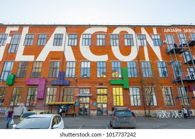 Moscow, Russia-April 30: Exterior one of the Flacon Design Factory pavilion, people go sightseeing on April 30, 2017. In 2009, former Crystal factory turned into Design factory Flacon.
