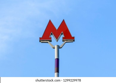 "Moscow, Russia-April, 5, 2018: The letter ""M"" is the logo and symbol of the Moscow metro against the background of the blue spring sky."