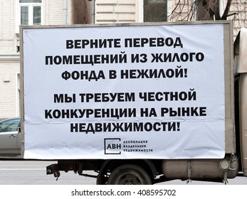 MOSCOW, RUSSIAN FEDERATION - APRIL 20: Group rally of entrepreneurs against the obstacles to small businesses. April 20, 2016, Bahrushina street, Moscow, Russia .