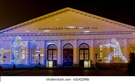"""MOSCOW, RUSSIAN FEDERATION - APRIL 29,  2017: Light show """"Letters of Victory"""" on the facade of the Central Exhibition Hall, timed to the Victory Day. Manezhnaya square, 1."""