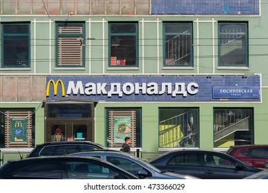MOSCOW, RUSSIAN FEDERATION - AUGUST 17: Signboard of McDonalds's cafe . 2016, Lyusinovskaya street.