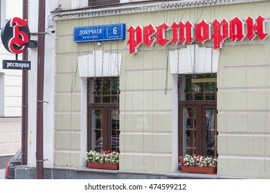 MOSCOW, RUSSIAN FEDERATION - AUGUST 26, 2016: Burger restaurant signboard on facade of restaurant building. Dokuchaev Lane.
