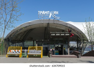 "MOSCOW, RUSSIAN FEDERATION - CIRCA MAY,  2017: Restaurant ""Tramplin"" / ""Springboard"" with signboard. Kosygina street."