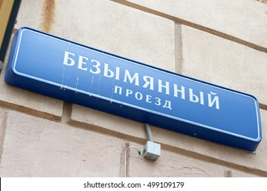MOSCOW, RUSSIAN FEDERATION - OCTOBER 7, 2016: Sign board on facade of building.  Bezymyanyy passage.