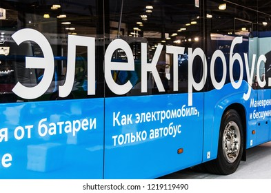 """Moscow, Russia-October 23, 2018: modern and comfortable salon of the city electric bus at the exhibition """" Busworld Russia 2018"""""""