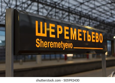 MOSCOW - SEPT 23: Moscow Airport Sheremetyevo - sign at the main entrance in Moscow on September 23. 2016 in Russia