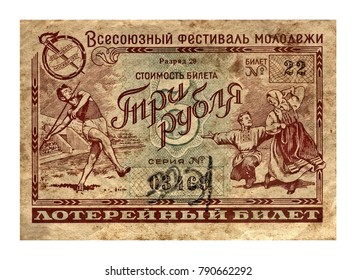 MOSCOW, USSR - CIRCA 1957: All-Union youth festival vintage ticket bill, circa 1957.