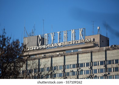 Moscow, Winter, Leninsky Prospekt, the hotel Sputnik, signboard, architecture Night January 11, 2017